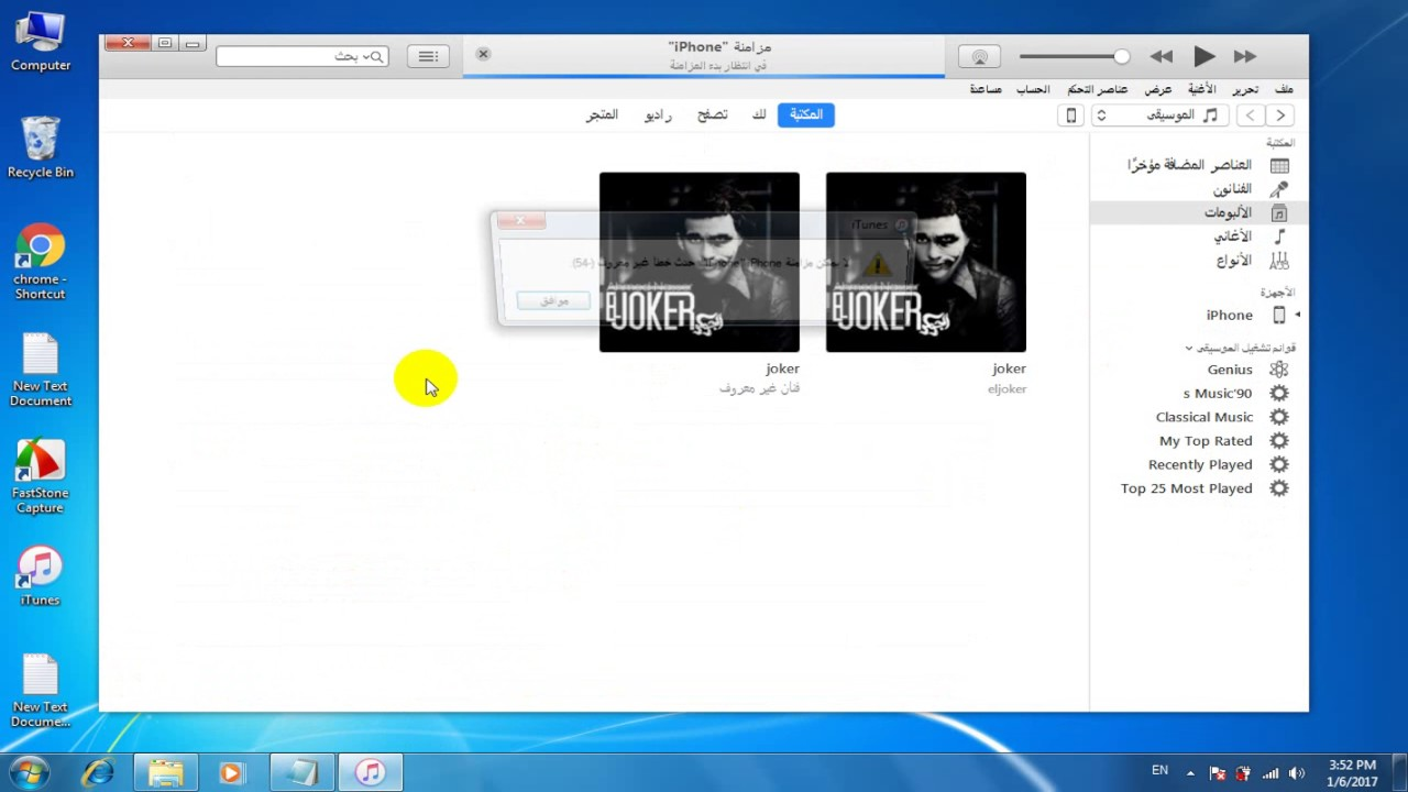طريقة نقل الاغاني من الكمبيوتر للايفون 2020 How To Copy Songs To Your Iphone From Computer Youtube