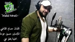 الي بيرقص على جرحي بدي... سمعوووو الفنان حسام القاضي