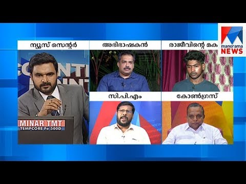 Counter Point on Real estate broker murder | Manorama News