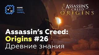 Assassin's Creed: Origins [ПРОХОЖДЕНИЕ] #26 — Древние знания