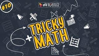 10 tricky maths 10 by ayman sadiq