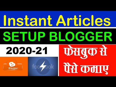 How to Set up Instant Articles on Facebook For Blogger [ Hindi Video 2020-2021]