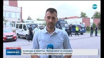 """Блокада на квартал """"Република"""" в Хасково след нападение на полицаи"""