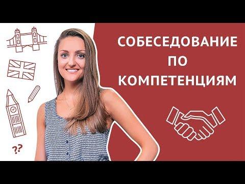 Собеседование: интервью по компетенциям. Техника STAR