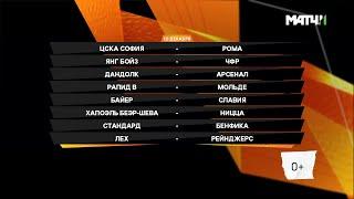 Лига Европы Обзор матчей 10 12 2020
