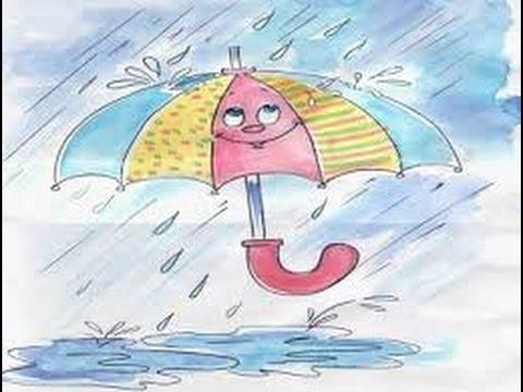 Дождя не боимся