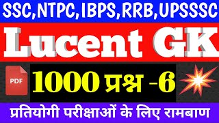 General knowledge | Lucent Gk Pdf -6 | bankersadda | gk question answer | gk in hindi | gktoday