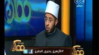 #ممكن |  الأزهري: أقول لإسلام بحيري أن افكارك موجودة بالنص في كتاب