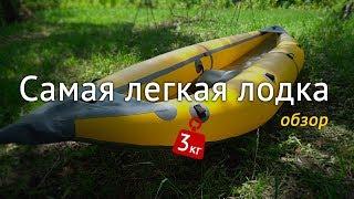 Самая легкая надувная лодка | Обзор