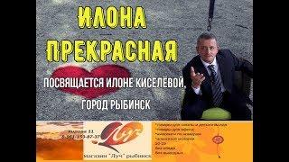 Стихи для Илоны Киселёвой из Рыбинска