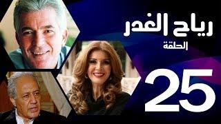 مسلسل رياح الغدر - الحلقة (24) - ميرفت أمين و خالد زكي
