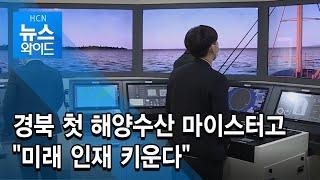 """경북 첫 해양수산 마이스터고 """"미래 인재 키운…"""