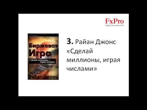 Трейдинг с нуля. Урок 5: 7 ТОП книг по Форекс | Обучение FOREX (FxPro).