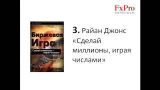 Урок 5 Лучшие 7 книг для чтения о форекс. Видео обучение Форекс. FxPro