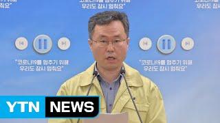 해외유입·콜센터 등 서울 신규 확진자 25명...총 5…