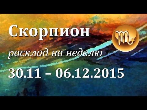 гороскоп на неделю 30 ноября 6 декабря