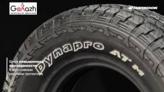 Купить всесезонные шины HANKOOK Dynapro ATM RF10  (в магазине шин и дисков