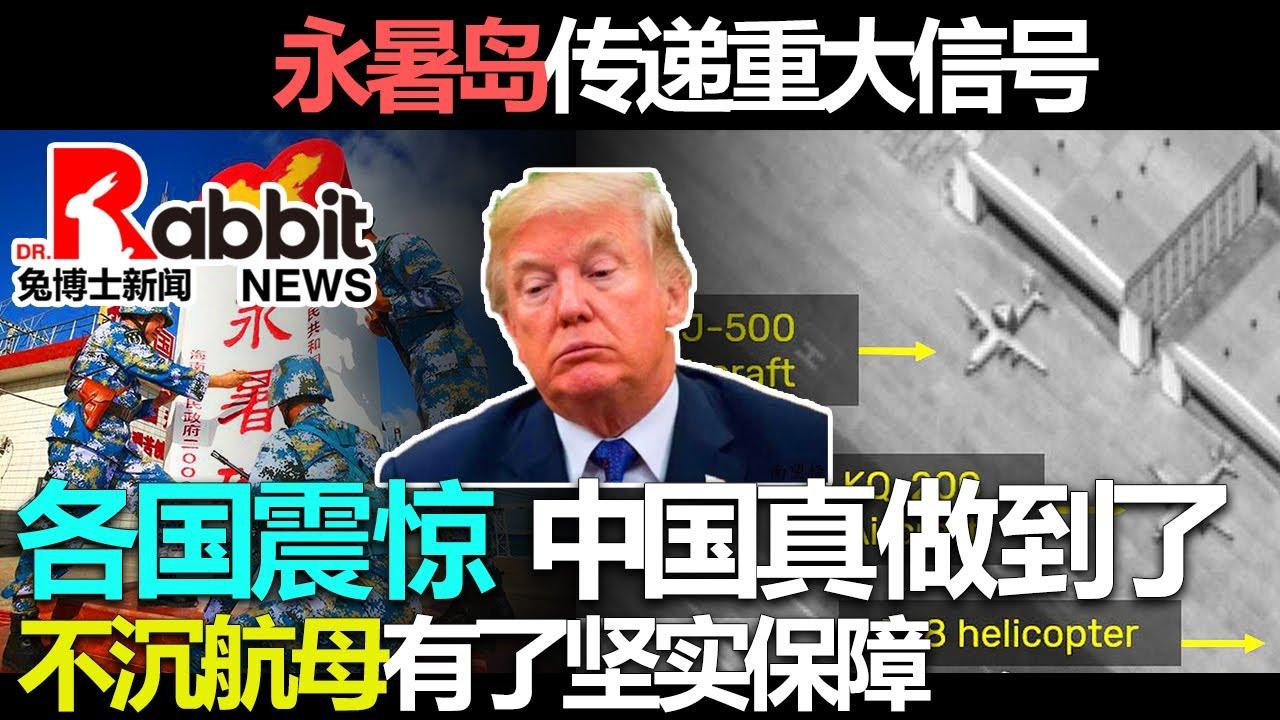 永暑岛传递重大信号,各国震惊:中国真做到了!不沉航母有了坚实保障!