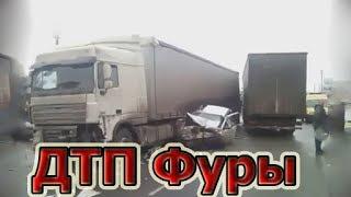 Страшная подборка ДТП Фур и Грузовиков Видео ДТП Видеорегистратор Попали в аварию ДТП на трассе