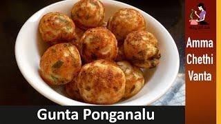 గుంత పునుగులు తయారీ విధానం   Gunta Ponganalu Recipe   Paniyaram Recipe   Gunta Pongadalu In Telugu