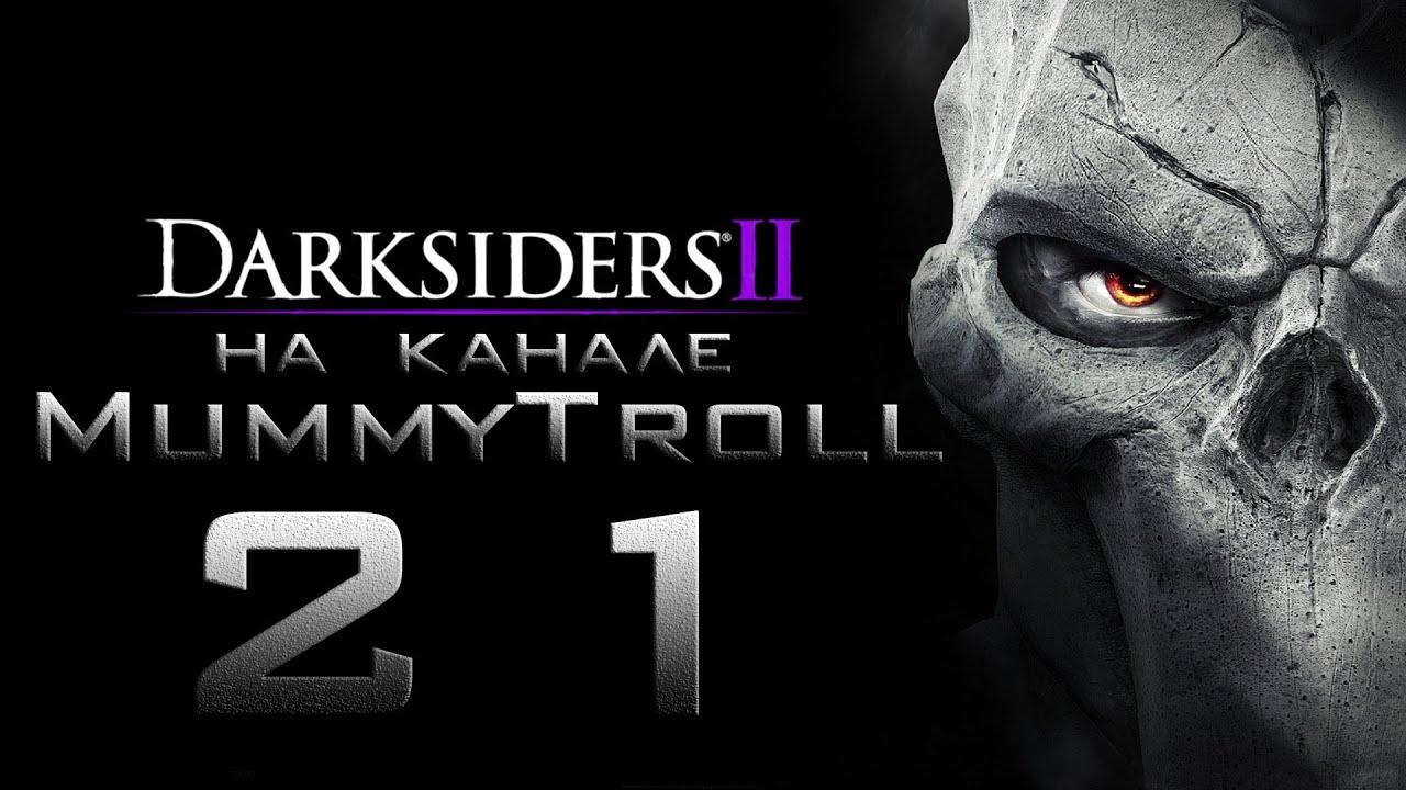 darksiders 2 сохранения после города мертвых