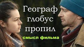 Географ глобус пропил скрытый смысл кинокритика Хабенский