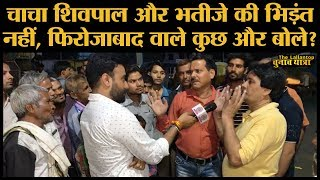 चाचा Shivpal Yadav और भतीजे Akshay Yadav की भिड़ंत पर क्या बोले Firozabad के लोग?। Loksabha election