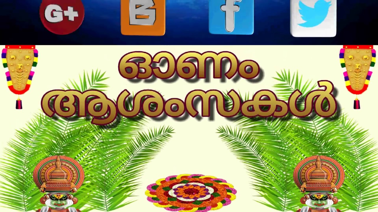 onam 2018,wallpapers,greetings,wishes,quotes,animation,whatsapp