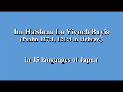 [multilingual] 日本の15言語でユダヤ音楽 [Im Hashem Lo Yivneh Bayis]