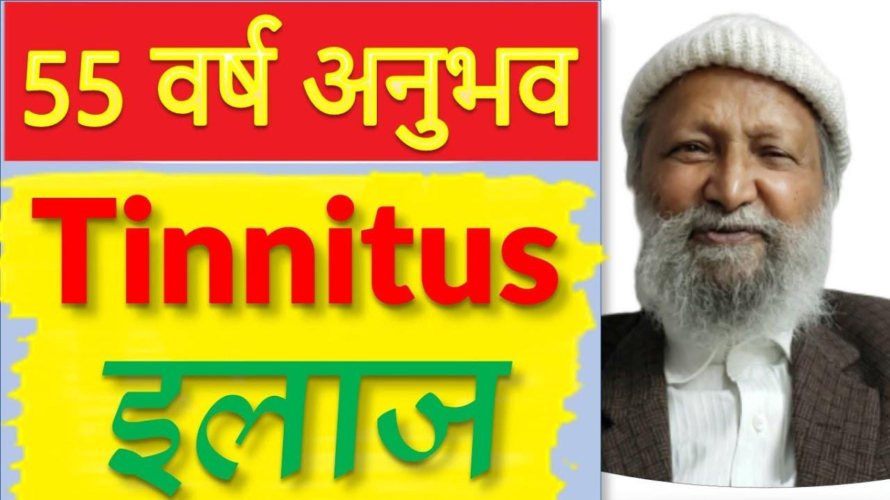 Tinnitus Diet, Rudraksha, Stone, Homeopathy Medicine   टिनिटस का रत्न, रुद्राक्ष और होम्योपैथी दवा  