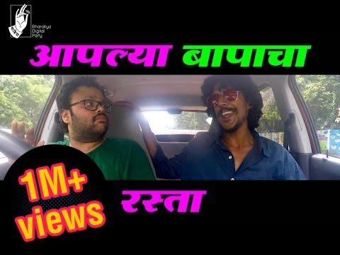 BhaDiPa's Aaplya Baapacha Rasta - Beginner's Guide to Rash Driving