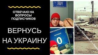 Возвращение на Украину из Москвы. Отвечаю на Ваши вопросы