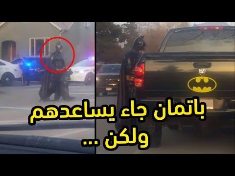 باتمان وصل يساعد الشرطة لكن انتهى الموضوع بشكل محزن , (اغرب اخبار الأسبوع)