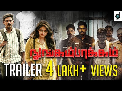 Nungambakkam Tamil Movie Trailer | Mano | Hyra | Ajmal | Ramesh Selvan | Latest Tamil Movie Trailer