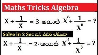 Maths Trick Algebra --Simple పెన్ పేపర్ లేకుండా solve 2సెకండ్స్ లో Part-1 By DVN Maths Study