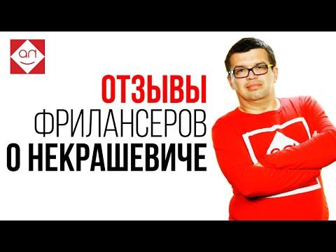 Отзывы фрилансеров о работодателе Некрашевич Александр, основателе Школы Фриланса Бутик Идей!Спасибо