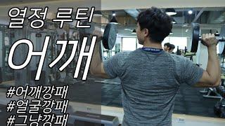 [열정 루틴] 어깨 운동 한조의 best 추천 루틴