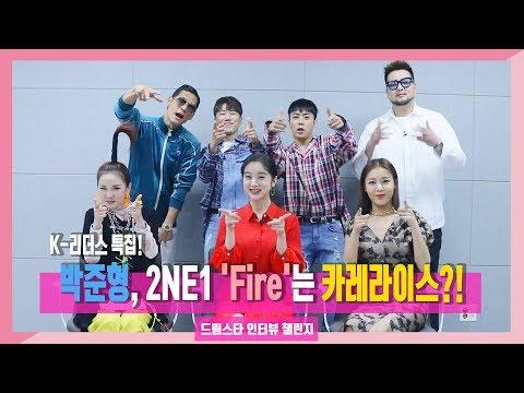 스테이지K 인터뷰 챌린지 글로벌 K-POP 챌린지 K리더스 특집 &39;은지원EUN Ji Won&39; &39;젝키SECHSKIES&39; 안무는 지네만 멋진 춤?