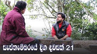 Septhembaraye Diga Dawasak | Episode 21 - (2021-09-04) | ITN Thumbnail