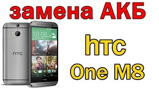 HTC One M8 замена АКБ