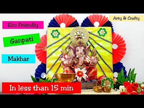Eco Friendly Ganpati Decoration / गणपति सजावट डेकोरेशन/15 मिनीटा मध्ये बनवा मखर / Ganpati Makhar