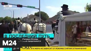 Новости мира за 10 июня: похороны Флойда и открытие Эйфелевой башни - Москва 24