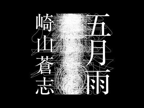 崎山蒼志「五月雨」(MV)