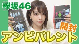 【欅坂46】アンビバレント開封で推しを狙った結果。。。 欅坂46 検索動画 20