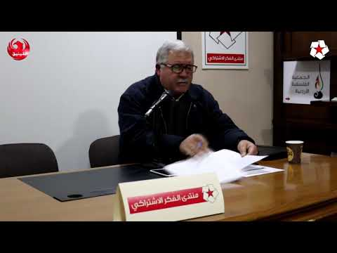 تحديات حركة التحرر الوطني - د. عصام الخواجا