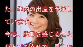 テレビ東京の秋元玲奈アナウンサー(32)が18日、ブログで妊娠を報...