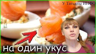 """ОбаЛдЕнныЙ рецепт фаршированных яиц с лососем """"НА ОДИН УКУС""""!!!"""