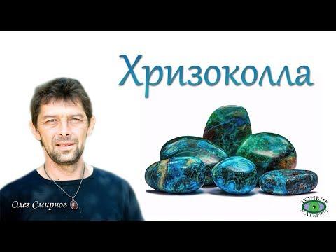 Хризоколла. Литотерапия. Олег Смирнов