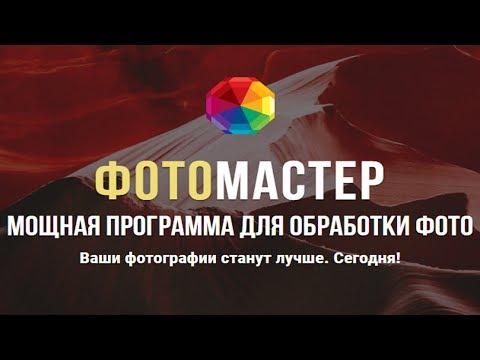 Фото МАСТЕР 6.0 на русском + ключ активации 2019-2020