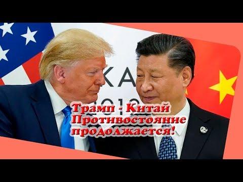 Трамп потребовал от американских компаний уйти из Китая